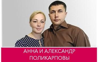 Поликарповы Анна и Александр