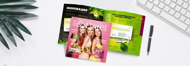 Новый каталог «Апрель-июнь 2019»