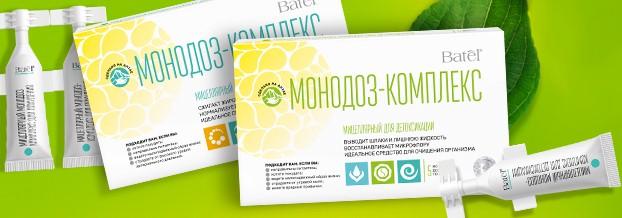 Уникальные мицеллярные монодоз-комплексы уже в продаже!