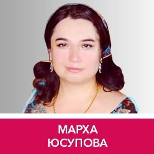 Марха Юсупова