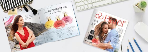 Презентаия каталога в Москве