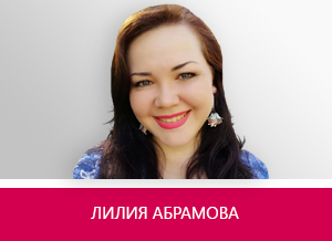 Абрамова Лилия