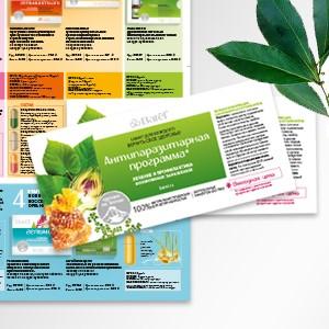 Буклет с антипаразитарной программой