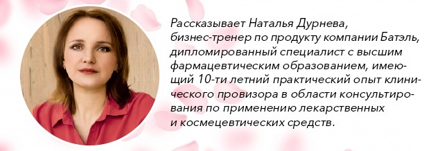 Наталья Дурнева, бизнес-тренер-по продукту