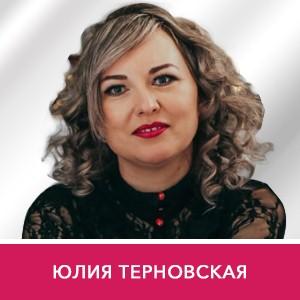 Юлия Терновская