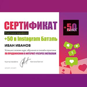 Сертификат участника марафона