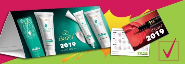 Календари на 2019 год