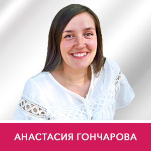 Анстасия Гончарова