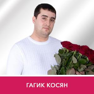 Гагик Косян