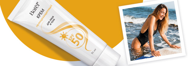 Кожа под защитой, или Чем полезен солнцезащитный крем?