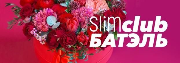 «Slim club Батэль»: делимся промежуточными результатами!