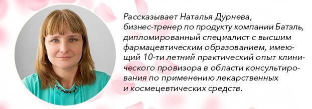 Наталья Дурнева, бизнес-тренер по продукции