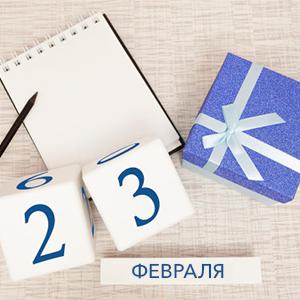 Подарки к 23 февраля